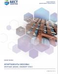 Аналитический обзор рынка. Апартаменты Москвы: элитный, бизнес, комфорт класс (1 кв. 2014)