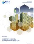 Аналитический обзор рынка. Новостройки эконом и комфорт класса Москвы (1 кв. 2014)