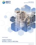 Аналитический обзор рынка. Новостройки бизнес-класса Москвы (1 кв. 2014)
