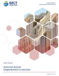 Аналитический обзор рынка. Элитная жилая недвижимость Москвы (1 кв. 2014)