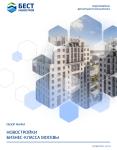 Аналитический обзор рынка. Новостройки бизнес-класса Москвы (2 кв. 2014)