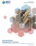 Аналитический обзор рынка. Элитная жилая недвижимость Москвы (2 кв. 2014)