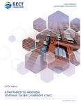 Аналитический обзор рынка. Апартаменты Москвы: элитный, бизнес, комфорт класс (3 кв. 2014)