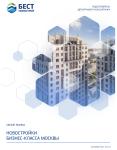 Аналитический обзор рынка. Новостройки бизнес-класса Москвы (3 кв. 2014)