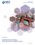 Аналитический обзор рынка. Апартаменты Москвы: элитный, бизнес, комфорт класс  (Итоги 2014)