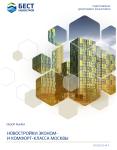 Аналитический обзор рынка. Новостройки эконом и комфорт класса Москвы (Итоги 2014)