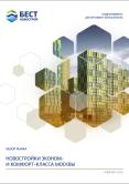 Аналитический обзор рынка. Новостройки эконом и комфорт класса Москвы (1 кв. 2015)