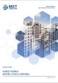 Аналитический обзор рынка. Новостройки бизнес-класса Москвы (1 кв. 2015)