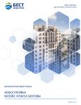 Ежемесячный обзор рынка. Новостройки бизнес-класса Москвы (Май 2015)