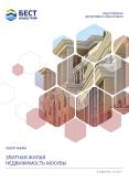Аналитический обзор рынка. Элитная жилая недвижимость Москвы (2 кв. 2015)