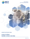 Ежемесячный обзор рынка. Новостройки бизнес-класса Москвы (Июль 2015)
