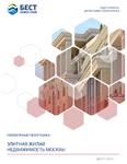 Ежемесячный обзор рынка. Элитная жилая недвижимость Москвы (Август 2015)