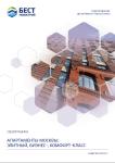 Аналитический обзор рынка. Апартаменты Москвы: элитный, бизнес, комфорт класс (1 кв. 2016)