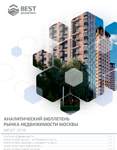 Бюллетень рынка недвижимости (август 2018)