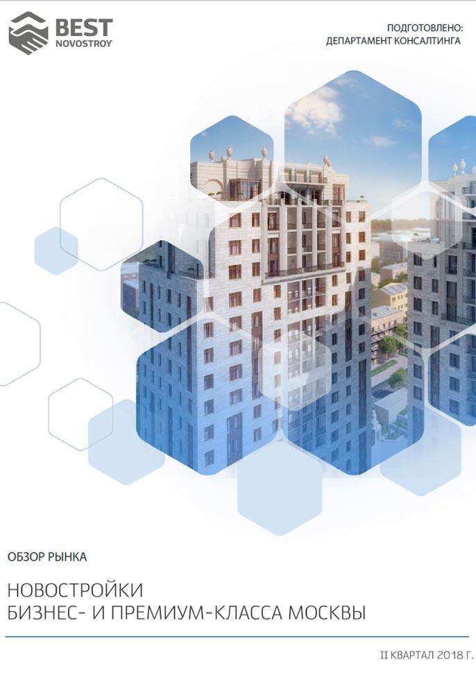 Аналитический обзор рынка. Новостройки бизнес- и премиум-класса Москвы (II квартал 2018)