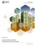 Аналитический обзор рынка. Новостройки эконом- и комфорт-класса Москвы (III квартал 2018)