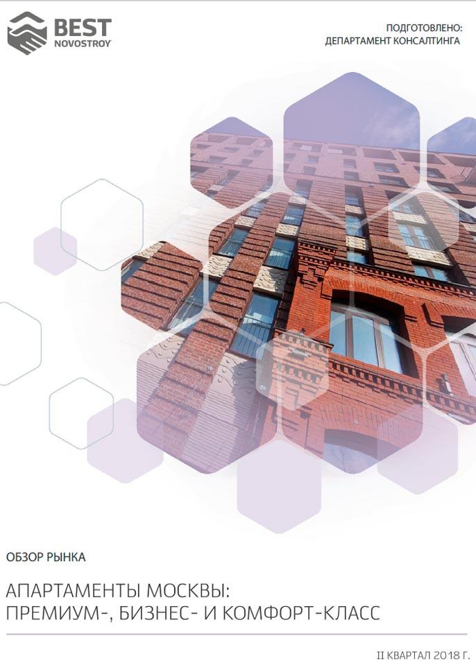 Аналитический обзор рынка. Рынок апартаментов Москвы (II квартал 2018)