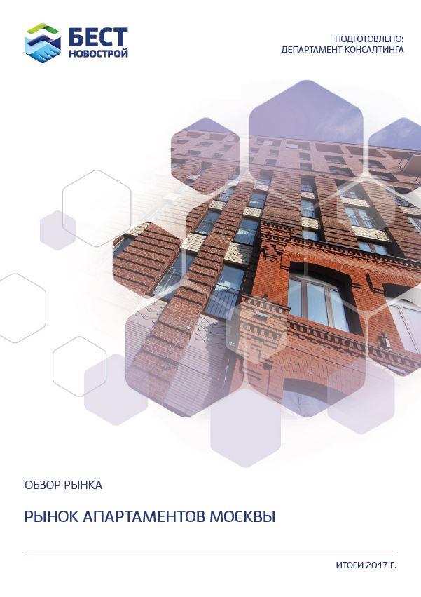 Аналитический обзор рынка. Рынок апартаментов Москвы (итоги 2017)