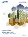 Аналитический обзор рынка. Новостройки эконом и комфорт класса Москвы (Январь 2016)
