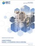 Аналитический обзор рынка. Новостройки бизнес- и премиум-класса Москвы (Январь 2016)