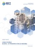 Аналитический обзор рынка. Новостройки бизнес- и премиум-класса Москвы (Итоги 2015)