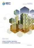 Аналитический обзор рынка. Новостройки эконом и комфорт класса Москвы (Итоги 2015)