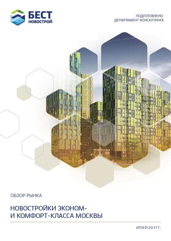 Аналитический обзор рынка. Новостройки эконом- и комфорт-класса Москвы (итоги 2017)