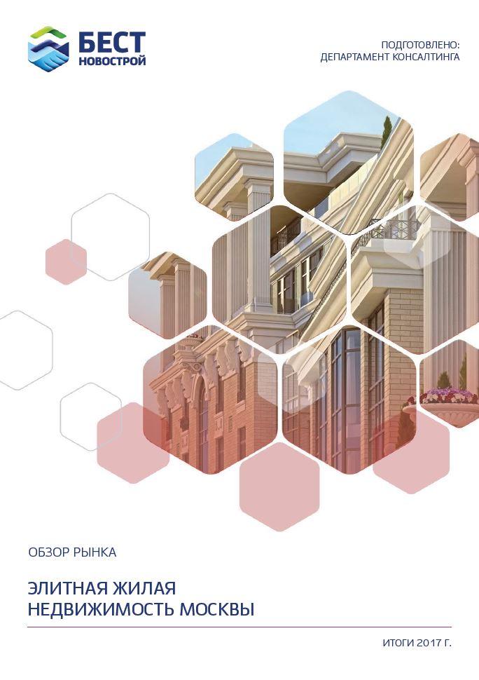 Аналитический обзор рынка. Элитная жилая недвижимость Москвы (итоги 2017)