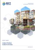 Аналитический обзор рынка. Новостройки Новой Москвы (Итоги 2015)