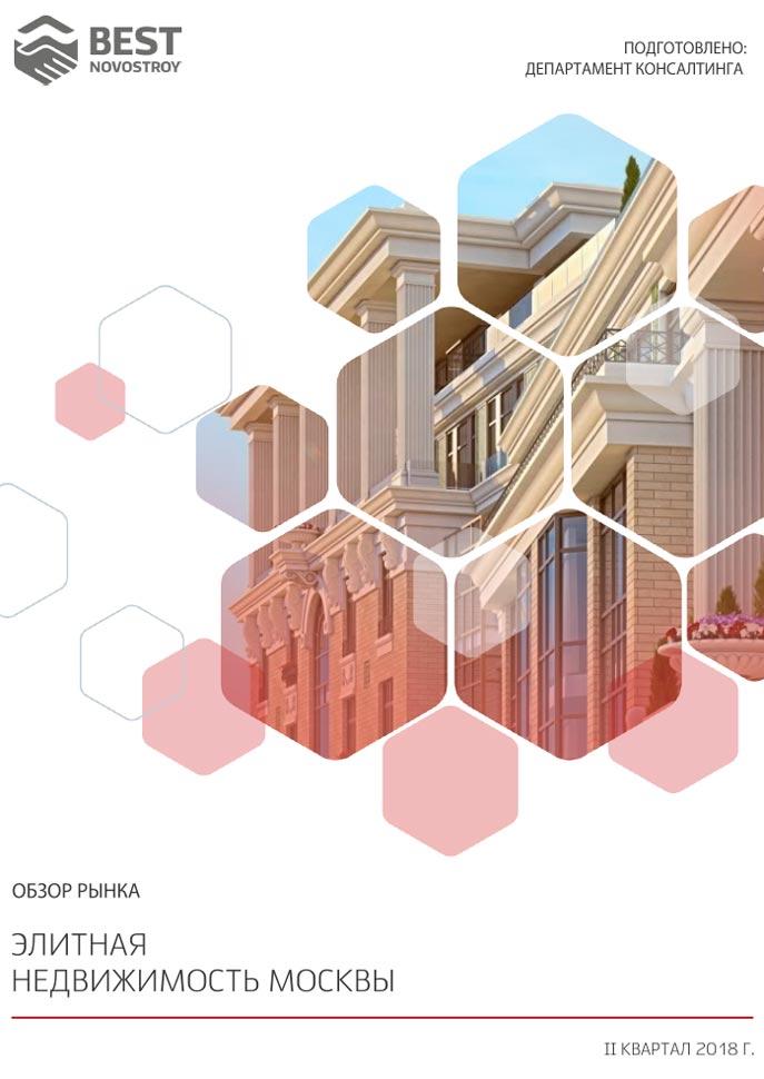 Аналитический обзор рынка. Элитная недвижимость Москвы  (II квартал 2018)