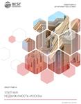 Аналитический обзор рынка. Элитная недвижимость Москвы  (III квартал 2018)