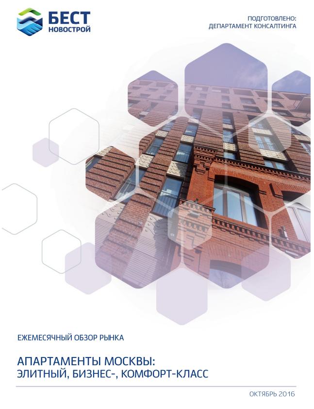 Аналитический обзор рынка. Апартаменты Москвы: элитный, бизнес-, комфорт-класс (октябрь 2016)