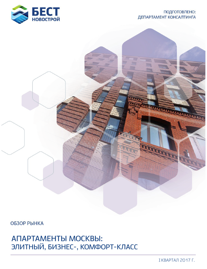 Аналитический обзор рынка. Апартаменты Москвы: элитный, бизнес-, комфорт-класс (I квартал 2017)
