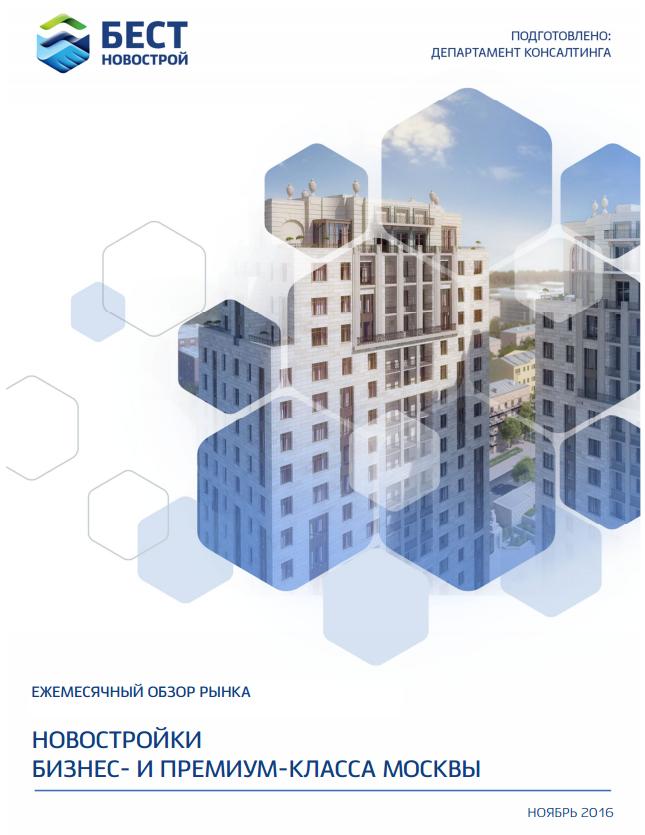 Аналитический обзор рынка. Новостройки бизнес- и премиум-класса Москвы (ноябрь 2016)
