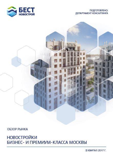 Аналитический обзор рынка. Новостройки бизнес- и премиум-класса Москвы (II квартал 2017)