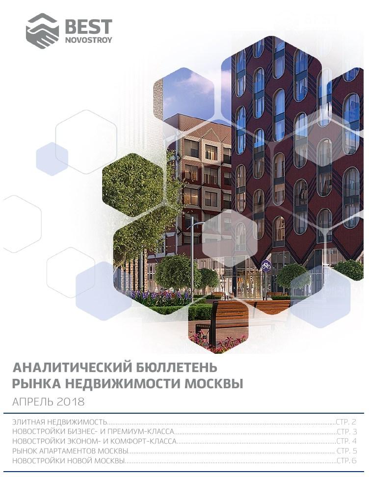 Бюллетень рынка недвижимости (апрель 2018)