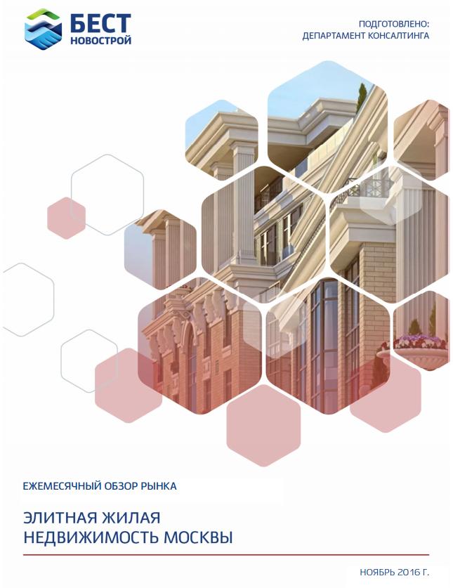 Аналитический обзор рынка. Элитная жилая недвижимость Москвы (ноябрь 2016)