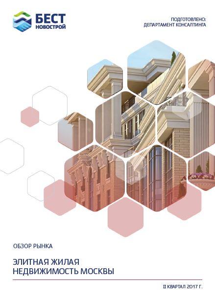 Аналитический обзор рынка. Элитная жилая недвижимость Москвы (II квартал 2017)