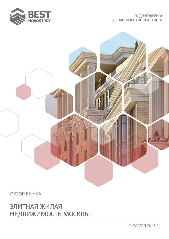 Аналитический обзор рынка. Элитная недвижимость Москвы (I квартал 2018)