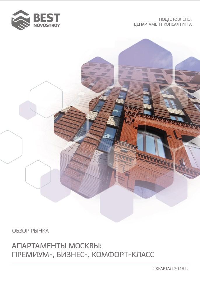 Аналитический обзор рынка. Рынок апартаментов Москвы (I квартал 2018)