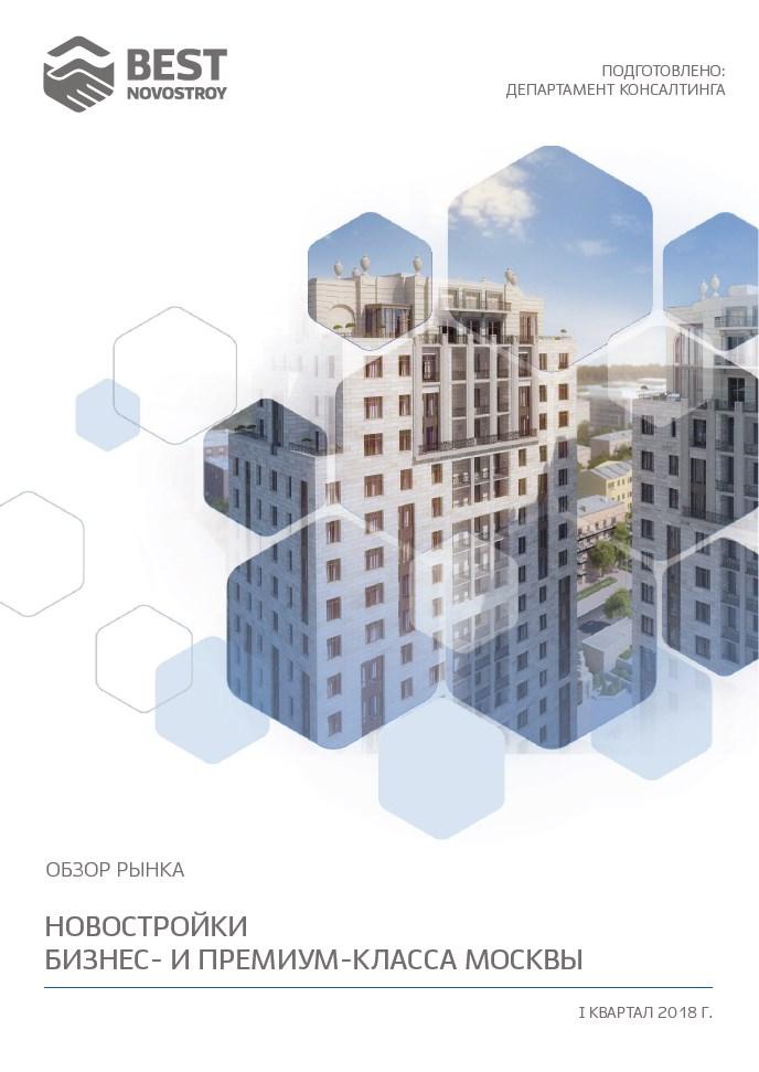 Аналитический обзор рынка. Новостройки бизнес- и премиум-класса Москвы (I квартал 2018)