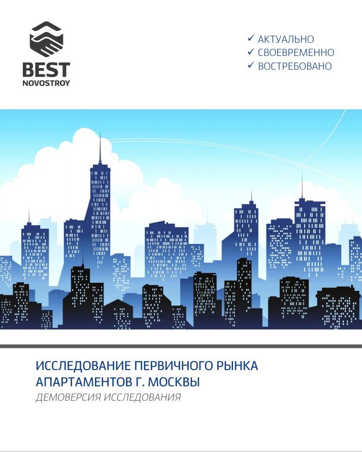 Исследование рынка апартаментов г. Москвы по итогам 3 квартала 2016 года (Демоверсия)