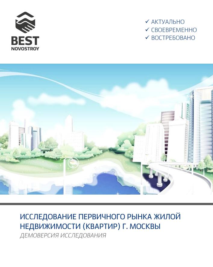 Исследование первичного рынка жилой недвижимости г. Москвы по итогам 3 квартала 2016 года (Демоверсия)