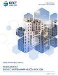 Аналитический обзор рынка. Новостройки бизнес- и премиум-класса Москвы (Февраль 2016)