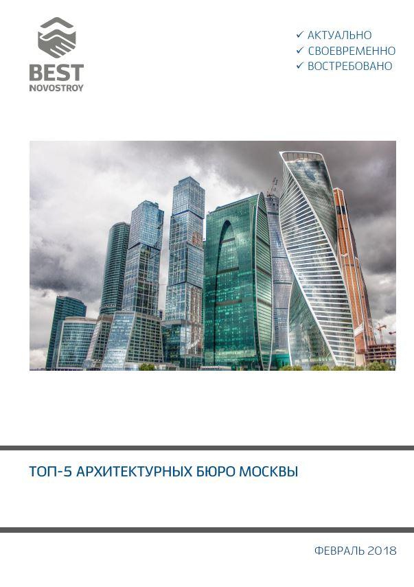 ТОП-5 АРХИТЕКТУРНЫХ БЮРО МОСКВЫ